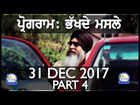 Prog.Bhakhde Masley | 31 Dec 2017 | Part 4 | Harnek Singh NZ