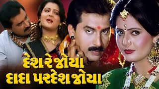 Desh Re Joya Dada Pardesh Joya Full Movie-દેશ રે જોયા દાદા પરદેશ જોયા- Gujarati Romantic Comedy Film