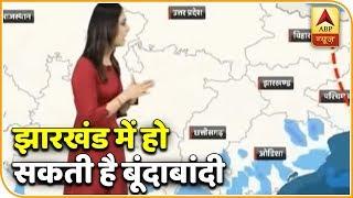 स्काईमेट मौसम पूर्वानुमानः उत्तर भारत में बारिश की संभावना कम, झारखंड में हो सकती है बूंदाबांदी