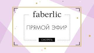 Мир ароматов Faberlic: как сделать правильный выбор?