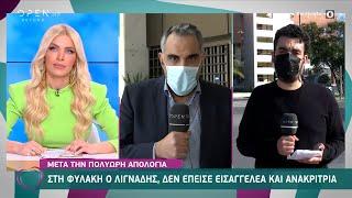 Στη φυλακή ο Λιγνάδης, δεν έπεισε εισαγγελέα και ανακρίτρια | Ευτυχείτε! 26/2/2021 | OPEN TV