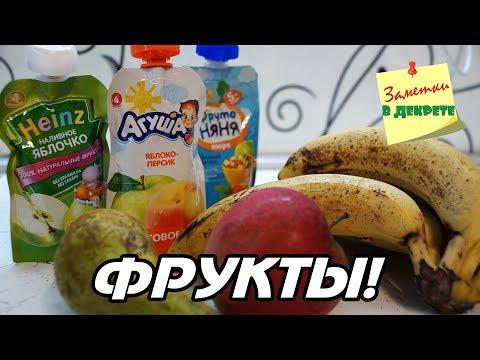 Прикорм фрукты. Какие, когда и как давать? Наш опыт.