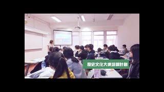 【歷史文化大使培訓計劃】