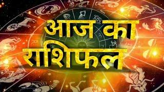 Aaj ka Rashifal । 17 August 2018 । आज का राशिफल । Daily Rashifal | Daily Rashifal | today horoscope