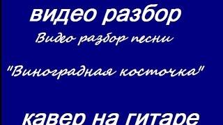 Грузинская песня (Виноградная косточка). Видео разбор песни под гитару.