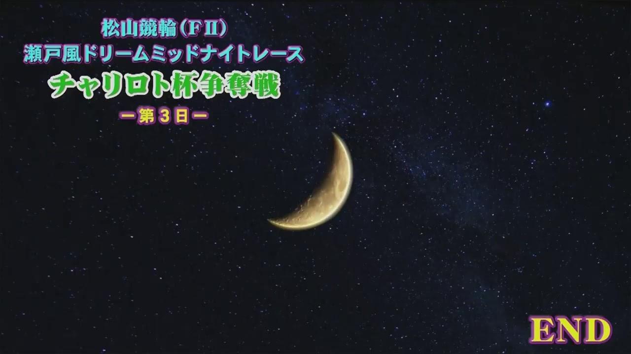 見る を 松山 ライブ 競輪 当たる競輪(けいりん・KEIRIN)予想はエンジョイ 日刊プロスポーツ新聞社
