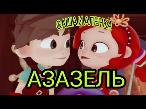 Клип сказочный патруль (заказ IM MARIANNA) Саша и Аленка ''Азазель''