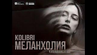 Kolibri - Меланхолия (Премьера трека 2018)