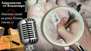 175. Хиромантия от Владимира. Описание линий на руках Ксении (часть 1).