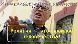 В. Жириновский: Религии - это прошлое человечества!