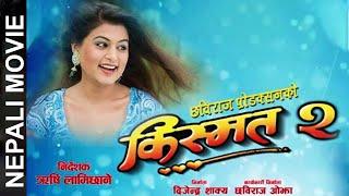 KISMAT 2 | किस्मत २ | Blockbuster Nepali Movie | Shilpa Pokharel, Kishor Khatiwada, Prithivi Raj