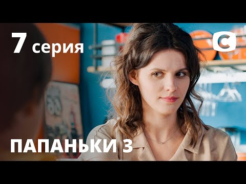 Сериал Папаньки 3 сезон 7 серия | ПРЕМЬЕРА | КОМЕДИЯ 2021 | Новинки кино 2021