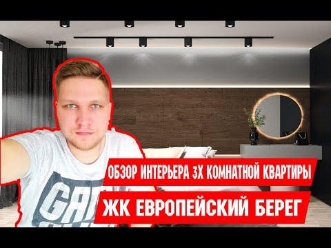 ДИЗАЙНА ИНТЕРЬЕРА 3х комнатной квартиры в Новосибирске, ЖК Европейский Берег. Стиль МИНИМАЛ. 3D тур.