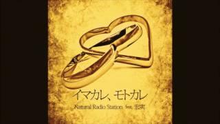 イマカレ、モトカレ feat. 宏実 / Natural Radio Station