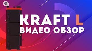 Видео обзор твердотопливного котла длительного горения KRAFT L