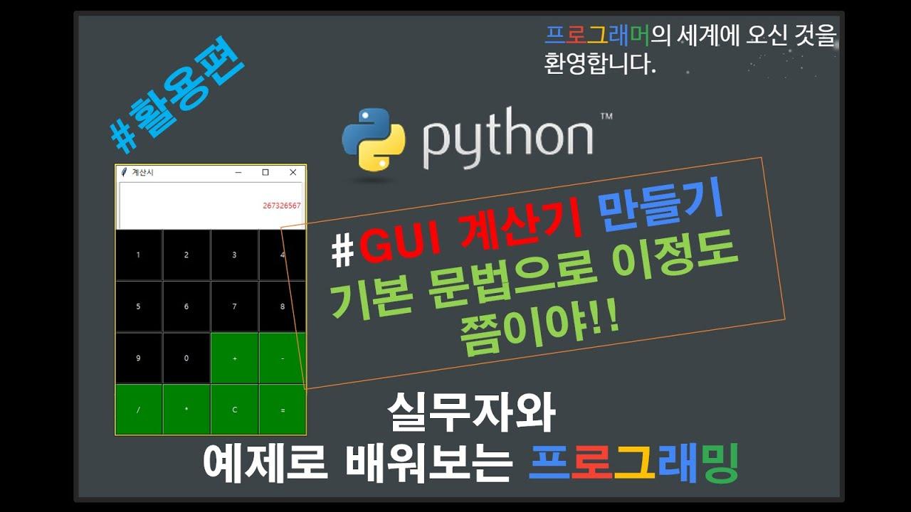 (파이썬 기초 활용편 7) GUI 계산기 만들기 강의 #tkinter