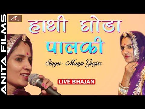 Rajasthani Live Bhajan 2017   हाथी घोड़ा पालकी   Manju Gurjar   Krishna Bhajan   FULL Video Song