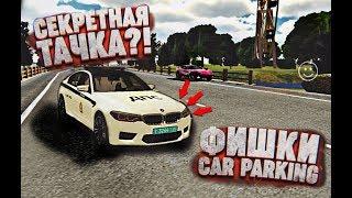 Car parking multiplayer ТОП 6 СЕКРЕТЫ, БАГИ И ФИШКИ О КОТОРЫХ ВЫ НЕ ЗНАЛИ в кар паркинг