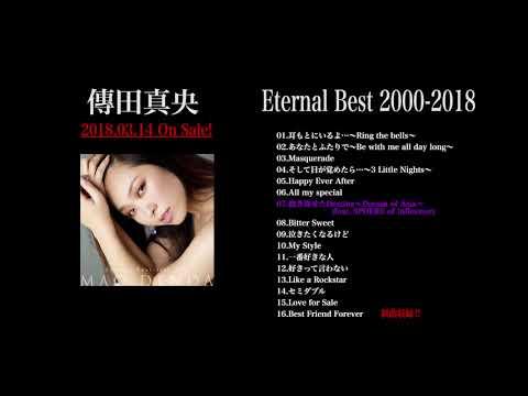 傳田真央「Eternal Best 2000-2018」3月14日発売