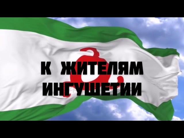 Обращение Погорова к жителям Ингушетии