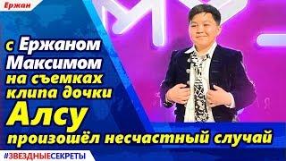 🔔 С Ержаном Максимом на съемках клипа дочки Алсу произошёл несчастный случай