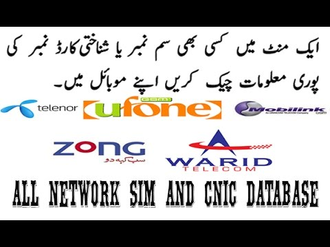 {100% Working} All Network Sim Number And Cnic Number Database Only  Pakistan 2017 [YouerTricks]