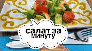 Готовим у Каси / Салат из авокадо и креветок / салат за минуту / пп салат