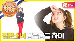 (Weeklyidol EP.252) Lee Hi