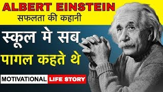 ALBERT EINSTEIN BIOGRAPHY IN HINDI || मर कर भी ज़िंदा है || ALBERT EINSTEIN SUCCESS STORY