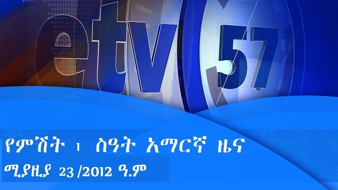 #etv ኢቲቪ 57 የምሽት 1 ስዓት አማርኛ ዜና… ሚያዚያ 23/2012 ዓ.ም