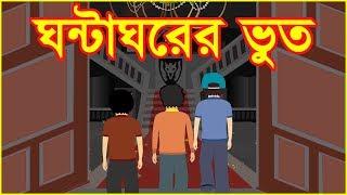 ঘন্টাঘরের ভুত | Belfry's Ghost | Bangla Cartoon Video Story | Stories for Children | বাংলা কার্টুন