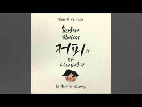 유재환, 김예림 - 커피 (Prod. by G-Park 박명수)