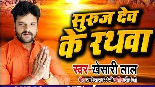 Suraj Dev Ke Rathva Bhojpuri Chhath Song 2019 Out - Khesari Lal Yadav Ka Superhit Song 2019