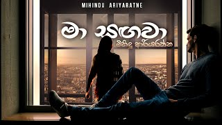 මා සඟවා | Ma Sangawa - Mihindu Ariyaratne (Official Lyric Video) Thumbnail
