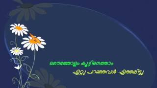 mappila song karaoke with lyrics --ente mohakkadalile [ sasneham sahadarminikku ]
