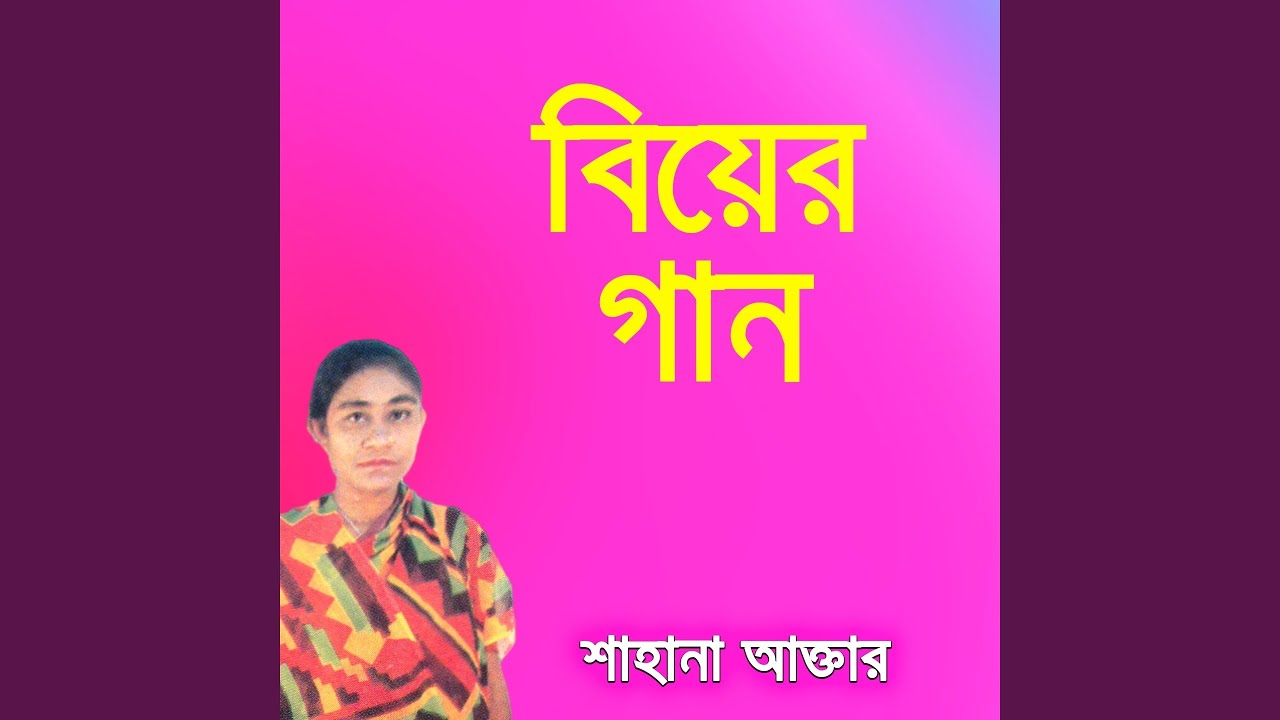 Download Lilai Liklai Dakoinre