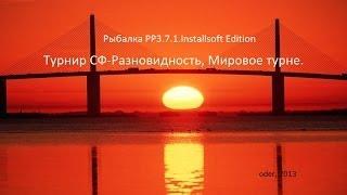 РР3.7.1 Разновидность, Мировое турне.