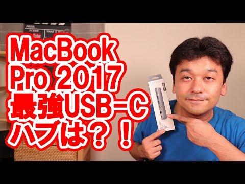【最強】MacBook Pro 2017の最強USB-Cハブは?!