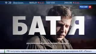 Фильм Батя полная версия. Убит Александр Захарченко.