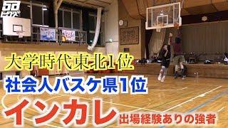 【バスケ】スーパー好成績残しまくりマンと1on1【1on1】
