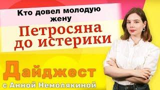 Кто довел молодую жену Петросяна до истерики. Дайджест с Анной Немолякиной
