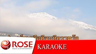 สวัสดีความรัก - สุเทพ วงศ์กำแหง (KARAOKE)