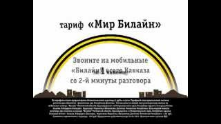 тариф Мир Билайн(Изготовление рекламы. Телефон 8-903-482-29-28., 2012-05-13T16:06:41.000Z)