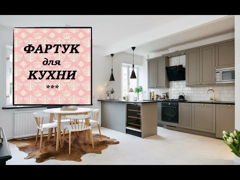 Выбираем фартук на кухне. 12 материалов для оформления кухонного фартука. Дизайн кухни