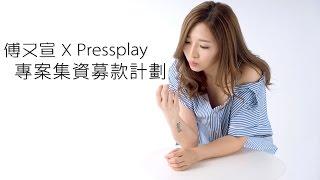 FuFu x Pressplay 傅又宣的專案集資募款計劃