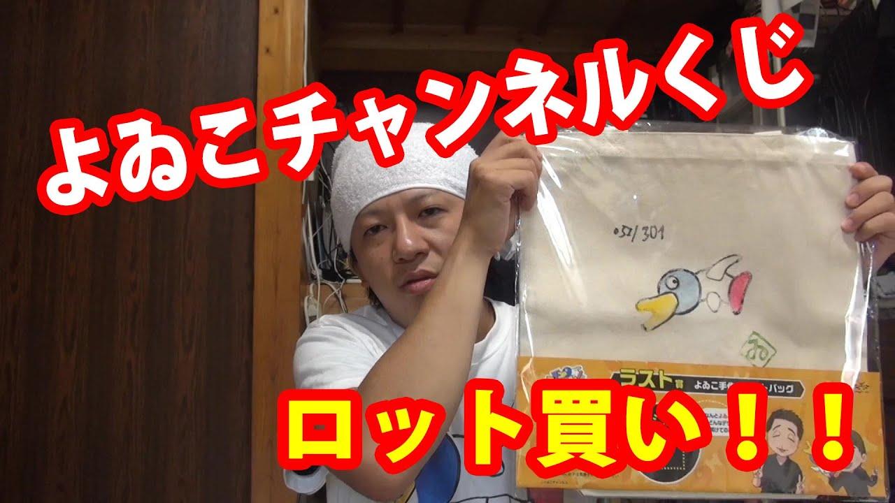 チャンネル くじ よゐこ