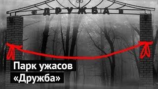 Парк ужасов