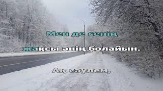Өктем Алтаев - Ақ сәулем (қазақша караоке, минус)