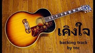 เคิงใจ - ตรี ชัยณรงค์ backing track by TNC (คีย์ ผู้ชาย)