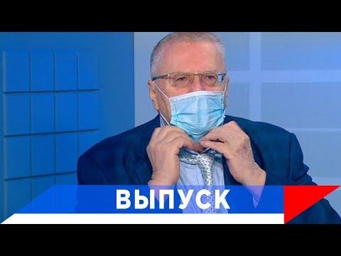 Жириновский: С помощью коронавируса США запугивает Китай!